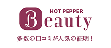 Hot pepper Beauty 口コミ